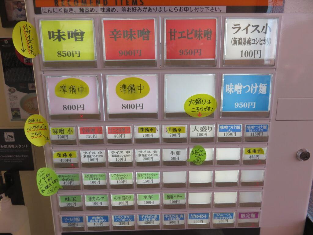 味噌@味噌ラーメン 雪ぐに(中田駅)券売機