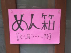 中華ソバ@めん箱(西荻窪駅)屋号