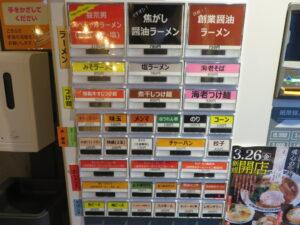 焦がし醤油ラーメン@益荒男ラーメン(荻窪駅)券売機