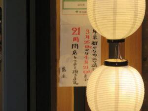 焦がし醤油ラーメン@益荒男ラーメン(荻窪駅)営業時間