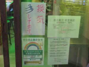 台湾風ワンタンメン@台北餃子 張記 経堂店(経堂駅)営業時間