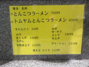 とんこつラーメン@カウンターアタック(青葉台駅)メニュー