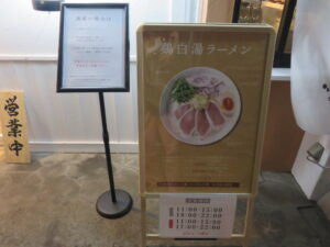 7種の魚介塩そば@鶏そば 久遠(南林間駅)営業時間