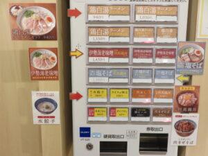 7種の魚介塩そば@鶏そば 久遠(南林間駅)ビジュアル