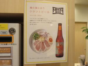 7種の魚介塩そば@鶏そば 久遠(南林間駅)クラフトビール