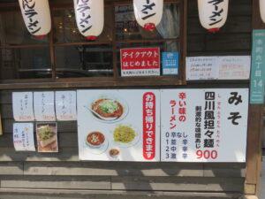 四川風担々麺(中辛・平打ち麺)@時ちゃんラーメン 新中野店(新中野駅)店頭