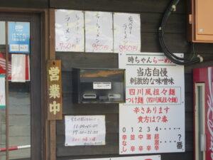 四川風担々麺(中辛・平打ち麺)@時ちゃんラーメン 新中野店(新中野駅)営業時間