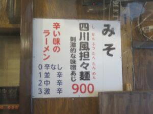 四川風担々麺(中辛・平打ち麺)@時ちゃんラーメン 新中野店(新中野駅)メニュー:四川風担々麺