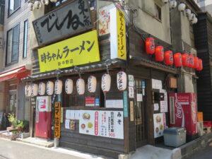 四川風担々麺(中辛・平打ち麺)@時ちゃんラーメン 新中野店(新中野駅)外観