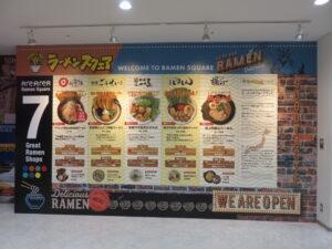 特製味噌ラーメン@北海道味噌 あさ陽(立川南駅)ラーメンスクエア:出店