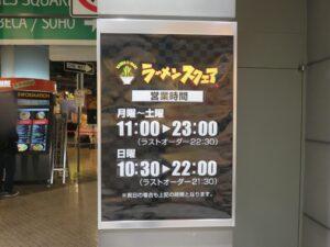 特製味噌ラーメン@北海道味噌 あさ陽(立川南駅)営業時間
