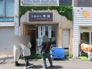 秋刀魚醤油らあめん@らあめん 常護(下落合駅)外観