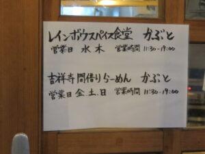 塩らーめん@吉祥寺 間借りらーめん かぶと(吉祥寺駅)営業時間