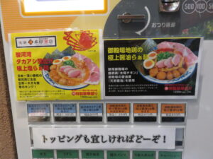 駿河湾タカアシガニ極上塩らぁ麺@東京ラーメンショーselection 極み麺 卓朗商店(池袋駅)券売機:上