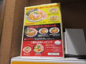 駿河湾タカアシガニ極上塩らぁ麺@東京ラーメンショーselection 極み麺 卓朗商店(池袋駅)メニュー