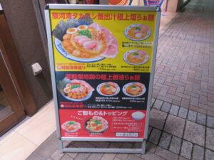 駿河湾タカアシガニ極上塩らぁ麺@東京ラーメンショーselection 極み麺 <真>卓朗商店(池袋駅)メニューボード