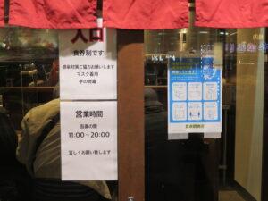駿河湾タカアシガニ極上塩らぁ麺@東京ラーメンショーselection 極み麺 <真>卓朗商店(池袋駅)営業時間