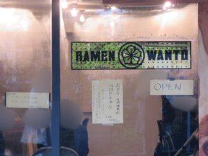 ラーメン@RAMEN WANTO(国分寺駅)営業時間