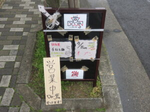 Do-jin RAMEN(手揉み麺)@自家製手打ち麺 Do-jin(本川越駅)営業案内