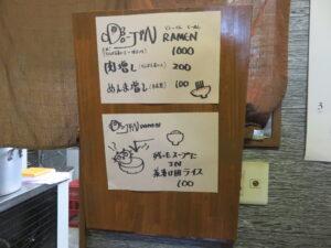 Do-jin RAMEN(手揉み麺)@自家製手打ち麺 Do-jin(本川越駅)メニュー