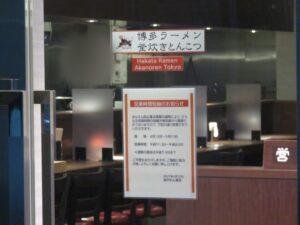 ラーメン@赤のれん東京(乃木坂駅)営業時間