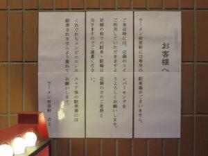 ラーメン@ラーメン 前原軒(武蔵小金井駅)駐車場案内