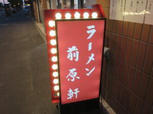 ラーメン@ラーメン 前原軒(武蔵小金井駅)立看板