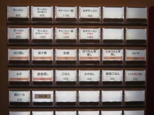 ラーメン@ラーメン 前原軒(武蔵小金井駅)券売機