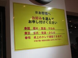 ラーメン@ラーメン 前原軒(武蔵小金井駅)お好み
