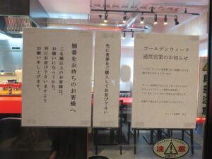 ラーメン@ラーメン 前原軒(武蔵小金井駅)行列案内