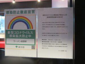ラーメン@ラーメン 前原軒(武蔵小金井駅)営業時間