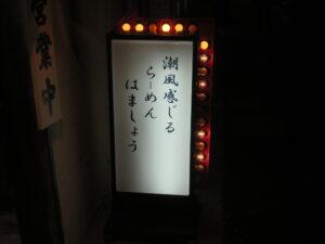 蛤らーめん@らーめん はましょう(落合南長崎駅)立看板