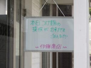 豚そば(塩)@伊藤商店(真鶴駅)お知らせ
