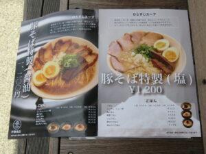 豚そば(塩)@伊藤商店(真鶴駅)メニューブック3