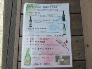 豚そば(塩)@伊藤商店(真鶴駅)ドリンクメニュー2