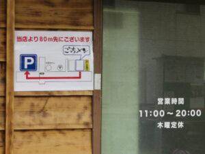 らーめん塩@ごっちメン(平塚駅)営業時間