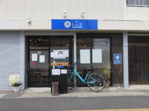 イカ煮干しらぁ麺@湘南しんば(平塚駅)外観