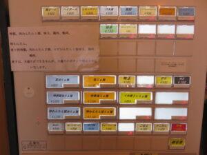 イカ煮干しらぁ麺@湘南しんば(平塚駅)券売機