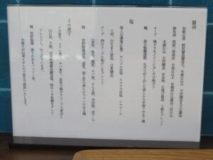イカ煮干しらぁ麺@湘南しんば(平塚駅)こだわり1