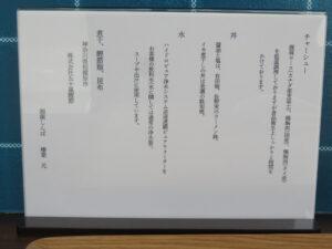 イカ煮干しらぁ麺@湘南しんば(平塚駅)こだわり2