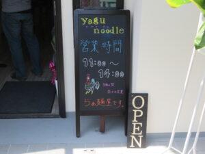 醤油@yagu-noodle(住吉駅)営業時間