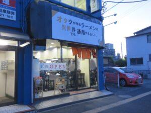 鶏そば@オタクが作るラーメンは異世界でも通用するらしい。(本千葉駅)外観
