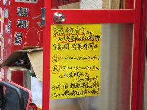 小ラーメン@ハナイロモ麺(吉祥寺駅)営業時間