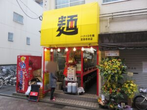 小ラーメン@ハナイロモ麺(吉祥寺駅)外観