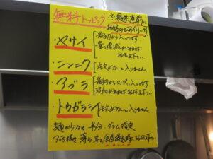 小ラーメン@ハナイロモ麺(吉祥寺駅)無料トッピング
