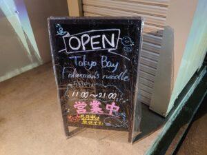 醤油らぁ麺@Tokyo Bay Fisherman's Noodle 茅ヶ崎店(茅ヶ崎駅)営業時間