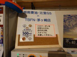 醤油らぁ麺@Tokyo Bay Fisherman's Noodle 茅ヶ崎店(茅ヶ崎駅)券売機:上