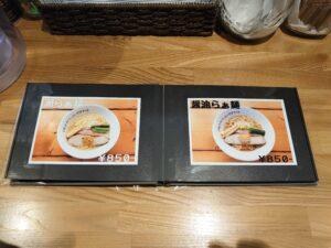 醤油らぁ麺@Tokyo Bay Fisherman's Noodle 茅ヶ崎店(茅ヶ崎駅)メニュー1