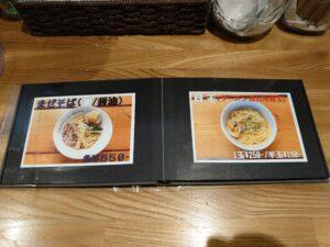 醤油らぁ麺@Tokyo Bay Fisherman's Noodle 茅ヶ崎店(茅ヶ崎駅)メニュー2