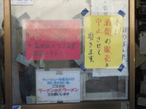 ラーメン+やくみ@梅乃家(千葉県富津市)営業時間